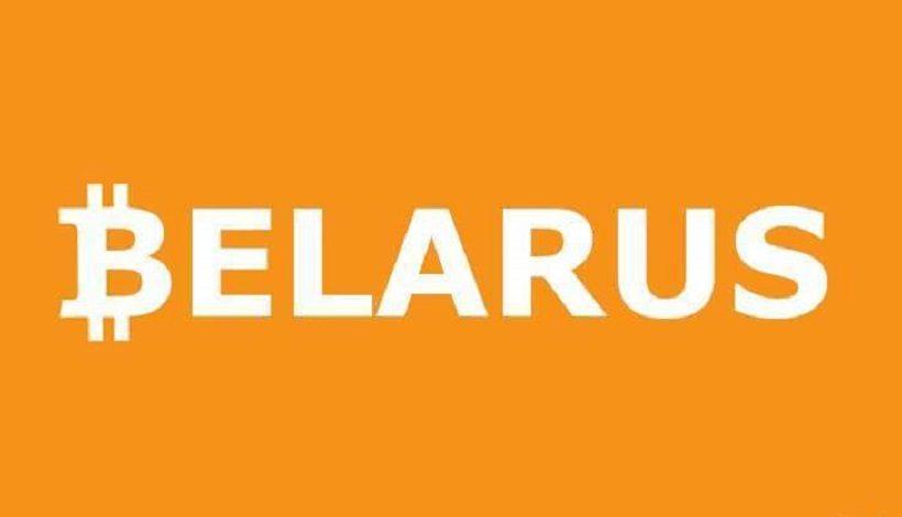 Белоруссия легализует криптовалюты 28 марта