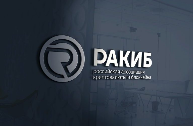 В России разрабатывают стандарт для ICO как инструмент саморегуляции рынка