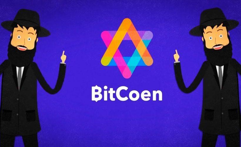 Команда ICO BitCoen собрала более $2,5 млн и сменила концепцию проекта