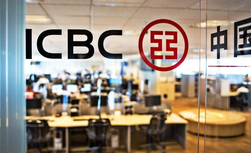Китайский банк ICBC разрабатывает блокчейн-решение для безопасного хранения данных клиентов