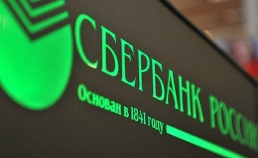 Сбербанк обратился в ЦБ за разрешением на запуск блокчейн-платформы и собственного стейблкоина