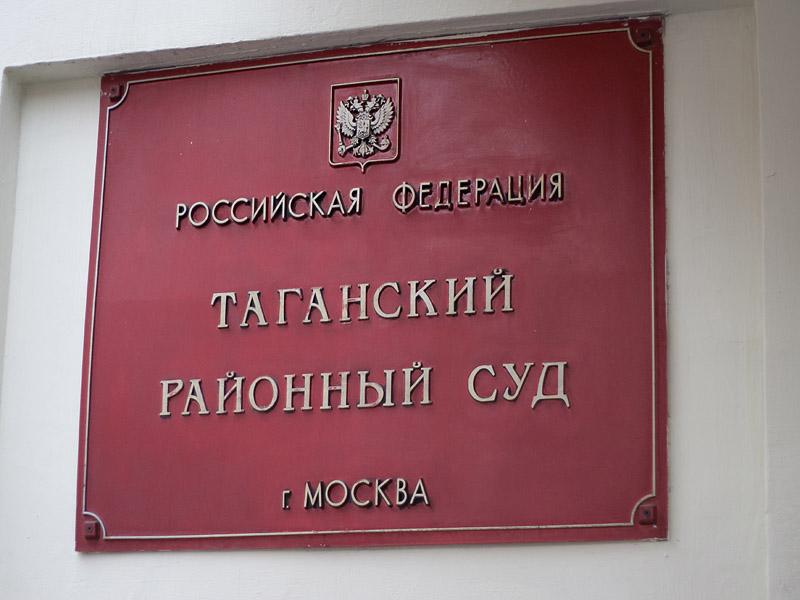 https://prometheus.ru/wp-content/uploads/2018/06/1444632786_12-taganskij-rajonnyj-sud_normal.jpg
