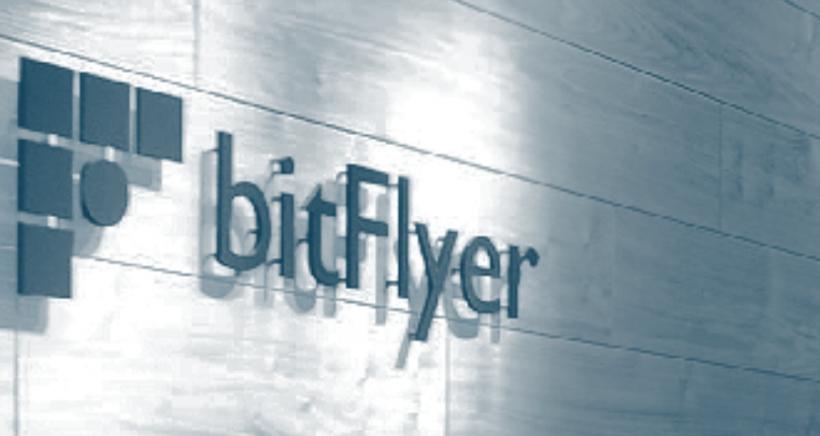 Биржа BitFlyer закрывает регистрацию новых пользователей, чтобы «проверить документы» у старых