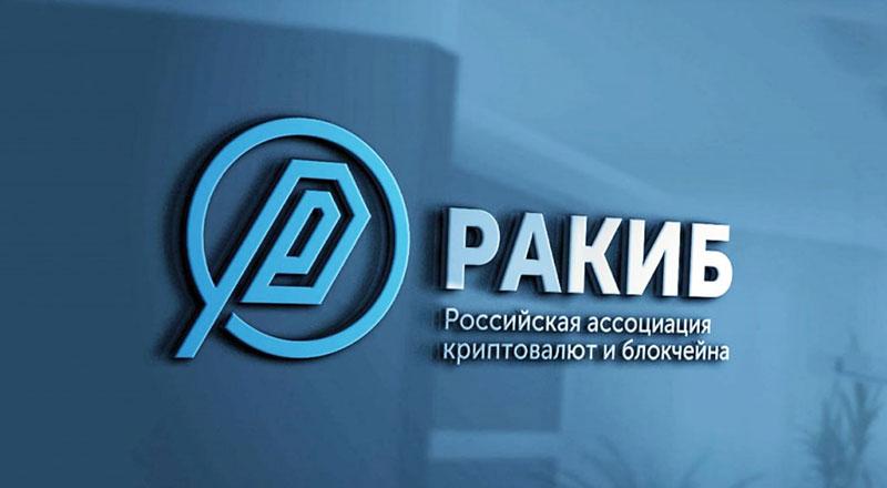 В РАКИБ создали реестр благонадежных участников криптоиндустрии