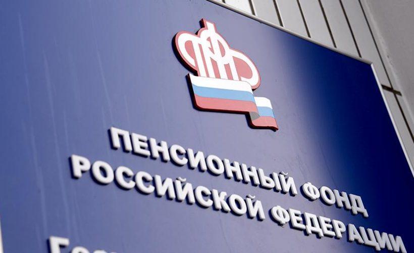 Пенсионный фонд России перейдет на блокчейн