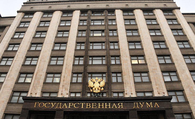 В Госдуме предложат новый криптовалютный законопроект