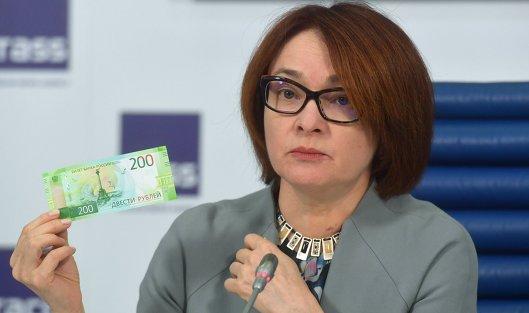 Эльвира Набиуллина: у криптовалют больше недостатков, чем преимуществ