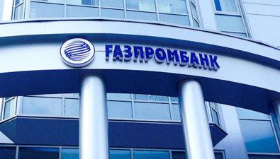 Газпромбанк запустит криптовалютную платформу