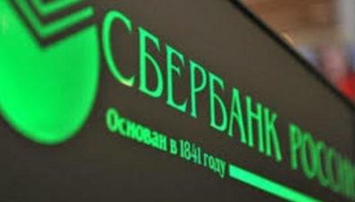 Сбербанк обязал клиента отчитаться о криптовалютной деятельности