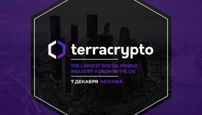 7 декабря состоится форумTERRACRYPTO