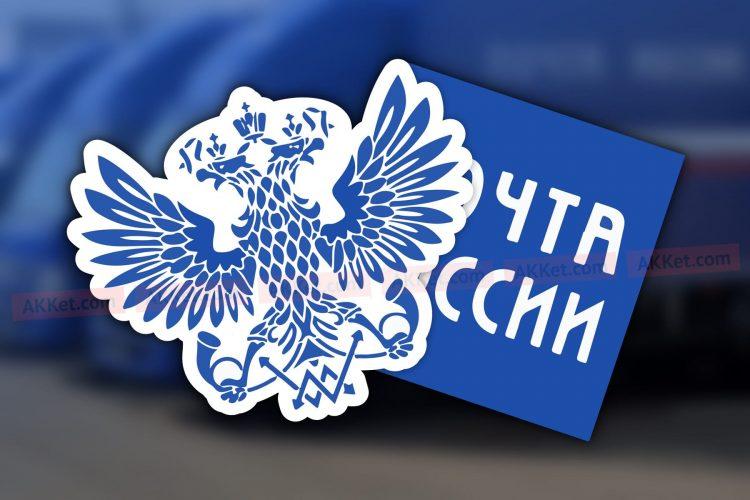 Начальник «Почты России» майнил на рабочем месте
