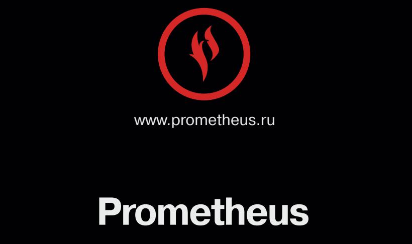Prometheus — коротко об издании