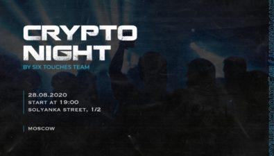 28 августа состоится Crypto Night – закрытая ночная вечеринка для тех, кто любит биткоин, трейдинг и майнинг