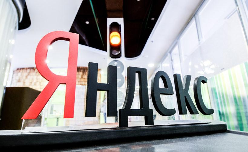 Яндекс покупает группу компаний Тинькофф